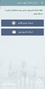 اسکرین شات برنامه بیمه پاسارگاد نمایندگی 72155 6
