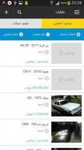 اسکرین شات برنامه جاپارک، خرید و فروش خودرو 5