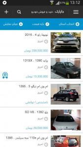 اسکرین شات برنامه جاپارک، خرید و فروش خودرو 1