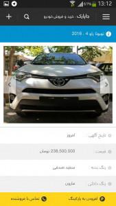 اسکرین شات برنامه جاپارک، خرید و فروش خودرو 3