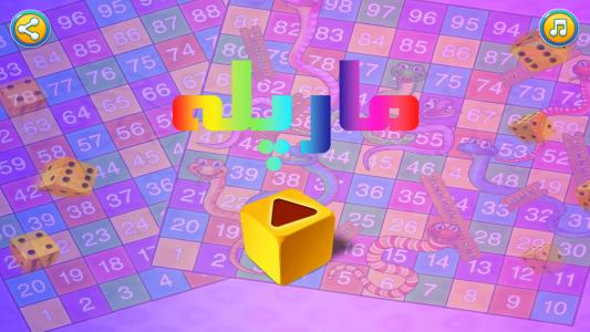 اسکرین شات بازی مارپله 1