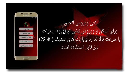اسکرین شات برنامه آنتی ویروس آنلاین 2