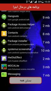 اسکرین شات برنامه آنتی ویروس آنلاین 4