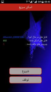 اسکرین شات برنامه آنتی ویروس آنلاین 8