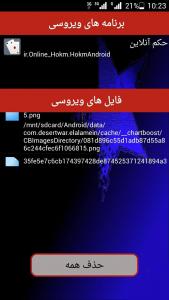 اسکرین شات برنامه آنتی ویروس آنلاین 6