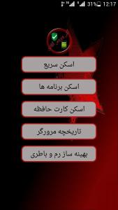 اسکرین شات برنامه آنتی ویروس آنلاین 3