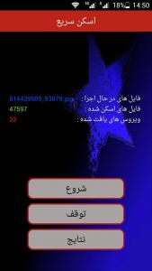 اسکرین شات برنامه آنتی ویروس آنلاین 5