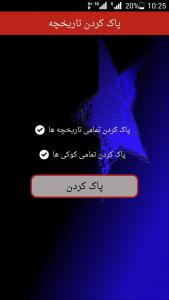 اسکرین شات برنامه آنتی ویروس آنلاین 7