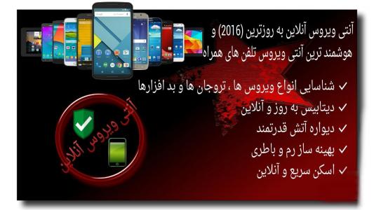 اسکرین شات برنامه آنتی ویروس آنلاین 1