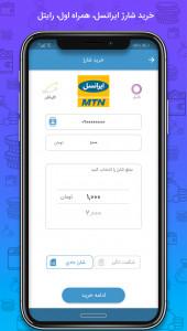 اسکرین شات برنامه جیبیمو 4