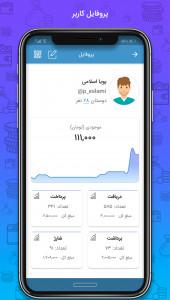 اسکرین شات برنامه جیبیمو 6