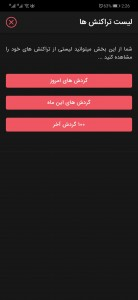اسکرین شات برنامه جیبونت   jibonet   اپلیکیشن ساخت باشگاه مشتریان 4