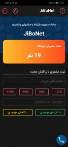 اسکرین شات برنامه جیبونت   jibonet   اپلیکیشن ساخت باشگاه مشتریان 1