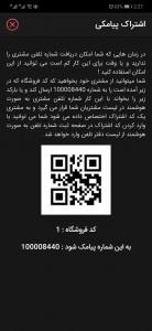 اسکرین شات برنامه جیبونت   jibonet   اپلیکیشن ساخت باشگاه مشتریان 5