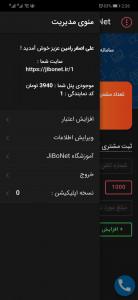 اسکرین شات برنامه جیبونت   jibonet   اپلیکیشن ساخت باشگاه مشتریان 2