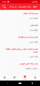 اسکرین شات برنامه اتوبوسرانی اصفهان 8