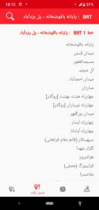 اسکرین شات برنامه اتوبوسرانی اصفهان (دمو) 9