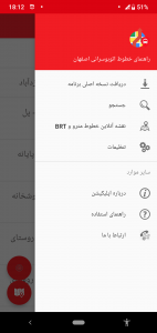 اسکرین شات برنامه اتوبوسرانی اصفهان (دمو) 3