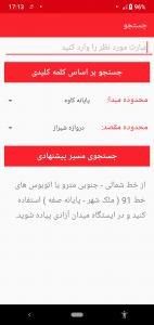 اسکرین شات برنامه اتوبوسرانی اصفهان (دمو) 10