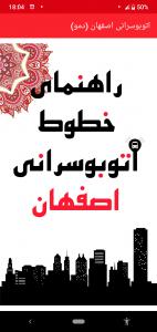 اسکرین شات برنامه اتوبوسرانی اصفهان (دمو) 1