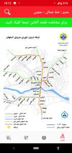 اسکرین شات برنامه اتوبوسرانی اصفهان (دمو) 4