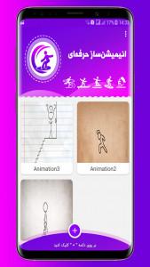 اسکرین شات برنامه انیمیشن ساز حرفه ای 2