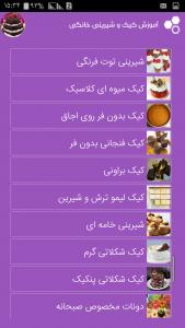 اسکرین شات برنامه آموزش کیک و شیرینی خانگی 8
