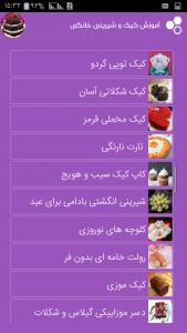 اسکرین شات برنامه آموزش کیک و شیرینی خانگی 5