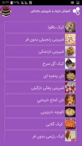 اسکرین شات برنامه آموزش کیک و شیرینی خانگی 10