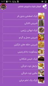 اسکرین شات برنامه آموزش کیک و شیرینی خانگی 1
