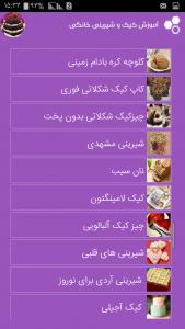 اسکرین شات برنامه آموزش کیک و شیرینی خانگی 7