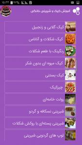 اسکرین شات برنامه آموزش کیک و شیرینی خانگی 3