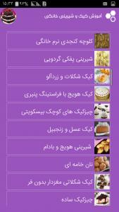 اسکرین شات برنامه آموزش کیک و شیرینی خانگی 2