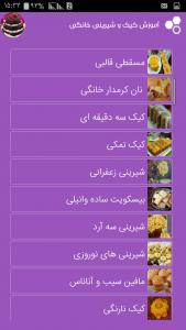 اسکرین شات برنامه آموزش کیک و شیرینی خانگی 4
