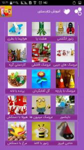 اسکرین شات برنامه مجموعه کاردستی های خلاقانه + آموزش 3