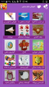 اسکرین شات برنامه مجموعه کاردستی های خلاقانه + آموزش 4