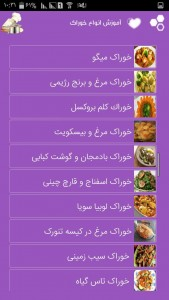 اسکرین شات برنامه آموزش انواع خوراک ایرانی بین المللی 6