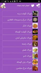 اسکرین شات برنامه آموزش انواع خوراک ایرانی بین المللی 7