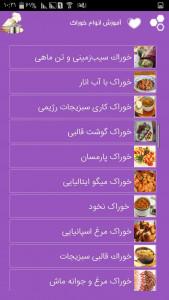 اسکرین شات برنامه آموزش انواع خوراک ایرانی بین المللی 4