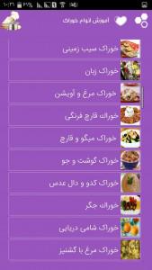 اسکرین شات برنامه آموزش انواع خوراک ایرانی بین المللی 1