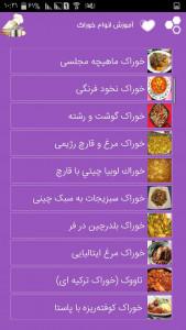 اسکرین شات برنامه آموزش انواع خوراک ایرانی بین المللی 3
