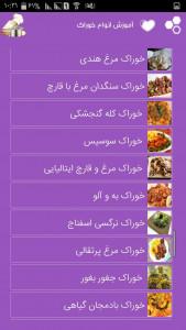 اسکرین شات برنامه آموزش انواع خوراک ایرانی بین المللی 2