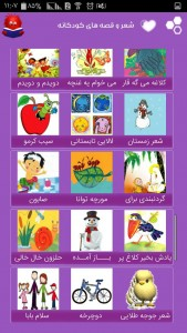 اسکرین شات برنامه گلچین شعر و قصه های کودکانه +تصویری 1