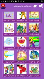 اسکرین شات برنامه گلچین شعر و قصه های کودکانه +تصویری 2