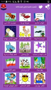 اسکرین شات برنامه گلچین شعر و قصه های کودکانه +تصویری 4