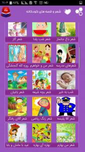 اسکرین شات برنامه گلچین شعر و قصه های کودکانه +تصویری 3