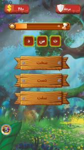 اسکرین شات بازی کلمستون 8