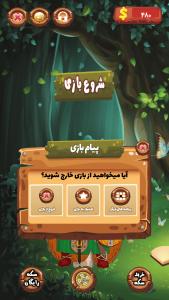 اسکرین شات بازی کلمستون 10