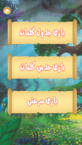 اسکرین شات بازی کلمستون 5