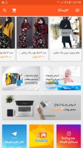اسکرین شات برنامه کالیمانگا - هایپر مارکت اینترنتی 3